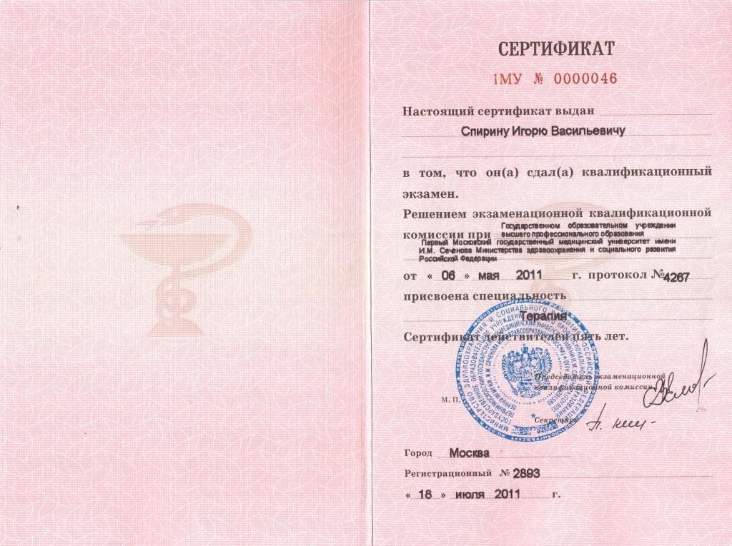 подтвердить медицинский сертификат