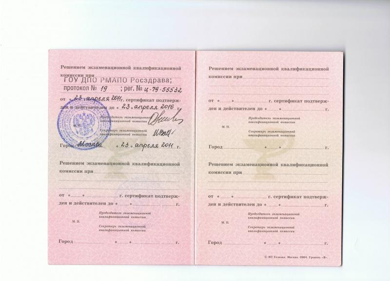диетолог образование в москве