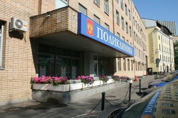 Пушкинская районная больница им профессора