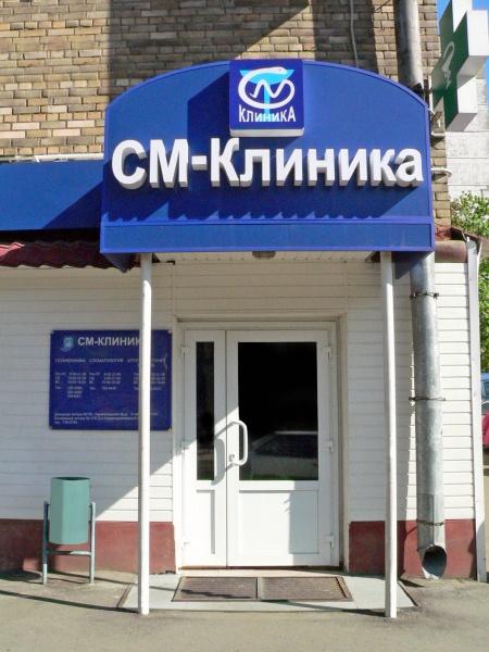 «СМ-Клиника» на ул Клары Цеткин (Войковская
