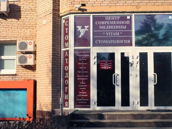 Белогорская городская больница запись к врачу